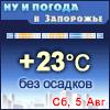 Ну и погода в Запорожье - Поминутный прогноз погоды